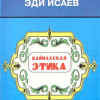 Vainakh Ethics by Edi Isaev