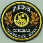 Emblem, Medals, Rosette and Chechen Moneys