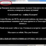Main Propagand Webpage of Puppet Kadirov was Hacked!