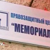 Attack on the Office of Human Rights Organization in Chechnya