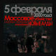 13th Anniversary of Massacre in Novy Aldy