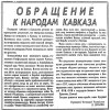 Appeal to the People of the Caucasus! (1992)