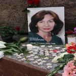 Invitation to Protest in Memory of Natalya Estemirova