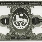 Esquisses de monnaie tchétchène