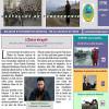 Le 86ème Série du Bulletin Nouvelles de Tchétchénie a été Publié
