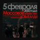 13ème anniversaire du massacre à Novy Aldy