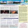 Le 79ème Série du Bulletin Nouvelles de Tchétchénie a été Publié