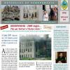 Le 85ème Série du Bulletin Nouvelles de Tchétchénie a été Publié