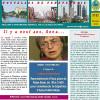 Le 87ème Série du Bulletin Nouvelles de Tchétchénie a été Publié