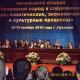 Kukla Kadirov'un Sözde Kongresinin Sonuç Bildirgesi Yayınlandı