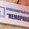 Çeçenya'daki İnsan Hakları Organizasyonu Bürosuna Saldırı