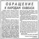 Kafkasya Halklarına Çağrı! (1992)