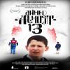 Ahmed – Neredeyse 13 (Ahmed – Snart 13)
