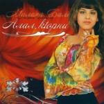 Milana Balaeva – Alal Kjorni (Mp3)