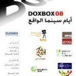 Melankoli' nin Üç Odası Şam' da Gösterildi